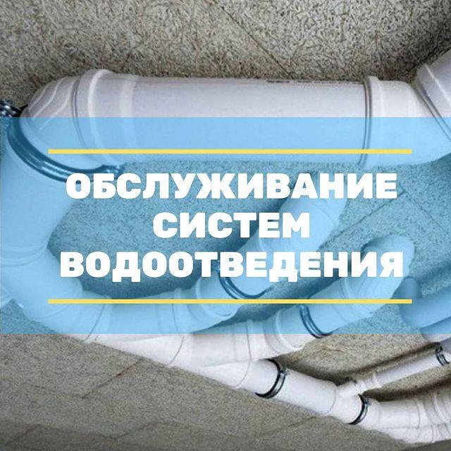 Обслуживание систем водоотведения предприятий