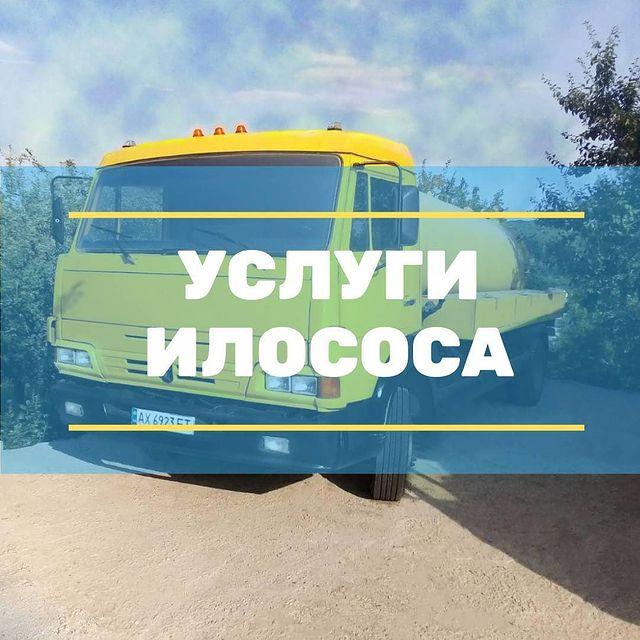 Выкачка сливных ям Харьков. Услуги Илососа.