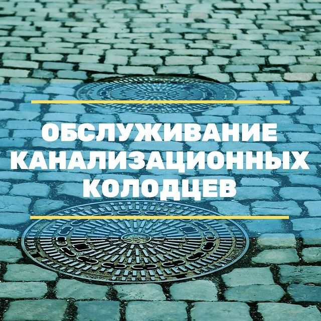 Обслуживание и Чистка Канализационных колодцев Харьков