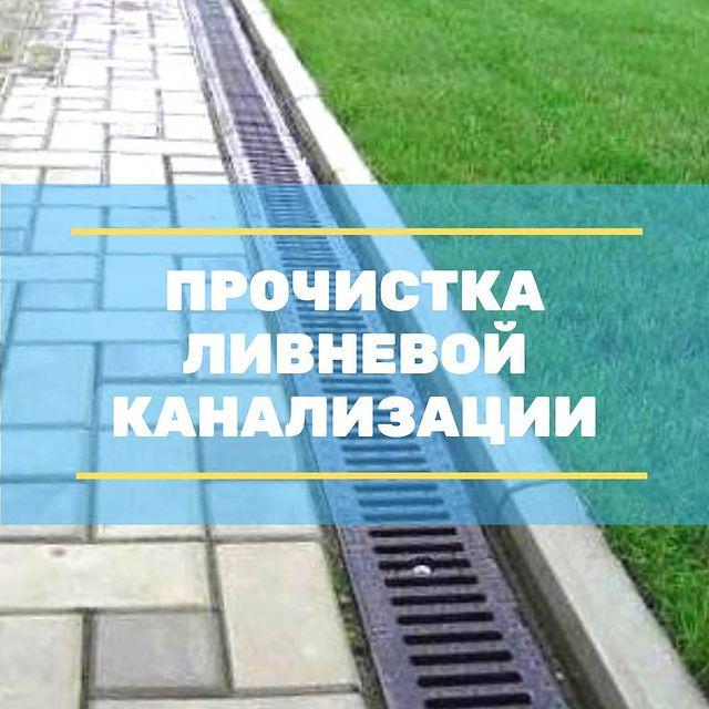 Прочистка ливневой канализации Харьков